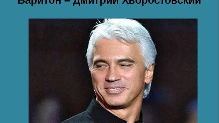 Хворостовский - баритон русской души