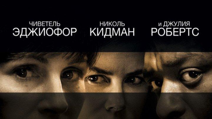 """.""""Тайна в их глазах"""" (2015) Secret in Their Eyes. HD Детектив.Триллер."""