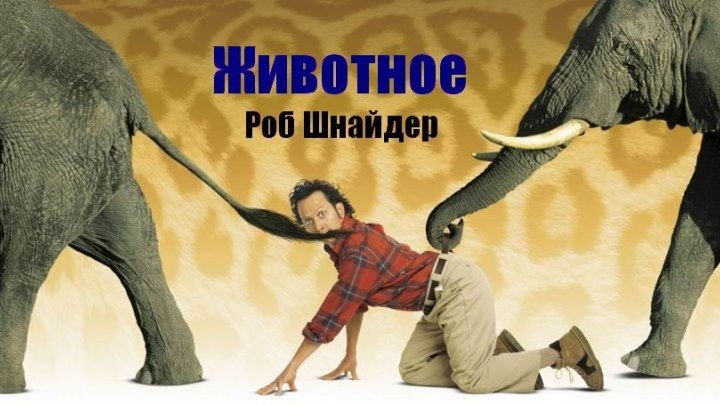 Животное (2001) фантастика, комедия WEB-DLRip от Koenig P (DVD R5) Роб Шнайдер, Коллин Хэскелл, Джон К. МакГинли, Эдвард Аснер, Майкл Кейтон
