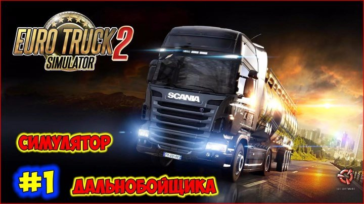 Euro Truck Simulator 2 - симулятор дальнобойщика