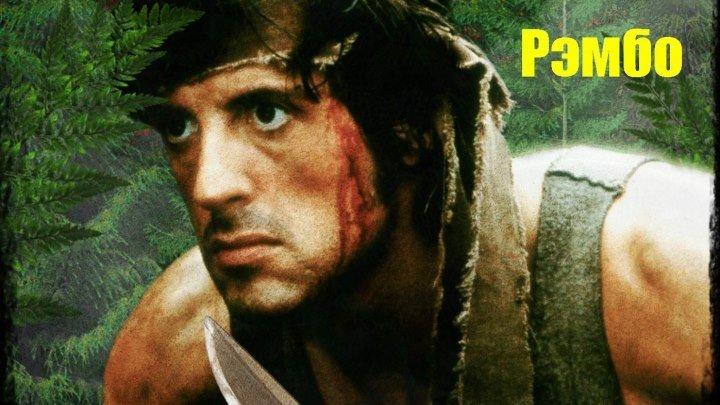 Рэмбо первая кровь [1982 г., боевик приключения DVDRip] AVO (Андрей Гаврилов) Сильвестр Сталлоне, Ричард Кренна, Брайан Деннехи