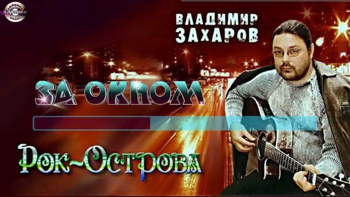 Рок-Острова - За окном (караоке) (EDM version)