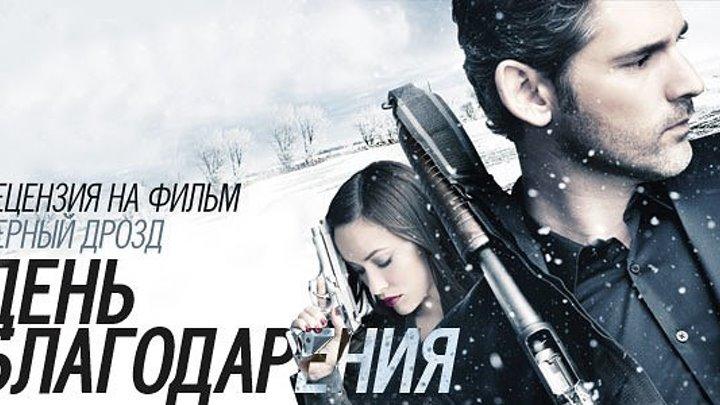 Чёрный дрозд (2012).HD(триллер, детективный фильм)
