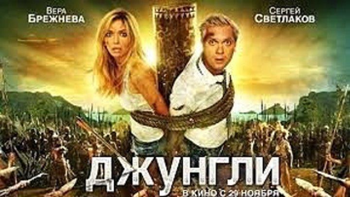 Джунгли фильм - комедия с Светлаковым C. и Брежневой В