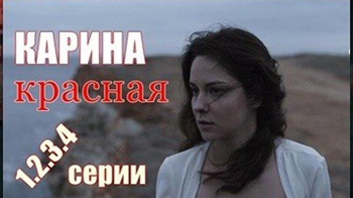 КАРИНА КРАСНАЯ - Драма,мелодрама 2016-1.2.3.4 серии.Замечательный фильм.
