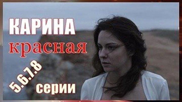 КАРИНА КРАСНАЯ - Драма,мелодрама 2016-5.6.7.8серии - Замечательный фильм