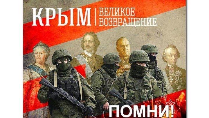 ОСВОБОЖДЕНИЕ РОДИНЫ - Крым. КАК ЭТО БЫЛО. ПОМНИ