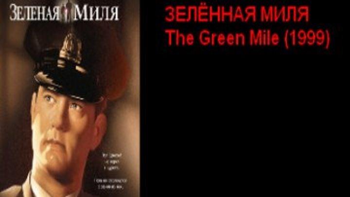 Зеленая миля / The Green Mile (1999)
