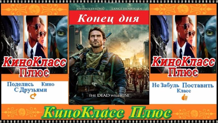Конец дня(HD-720)(2016)-ужасы,фантастика,фэнтези,боевик...