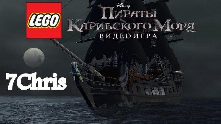 Пираты карибского моря LEGO 11 серия Финал 2-2