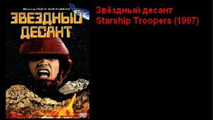 Звездный десант / Starship Troopers (1997)