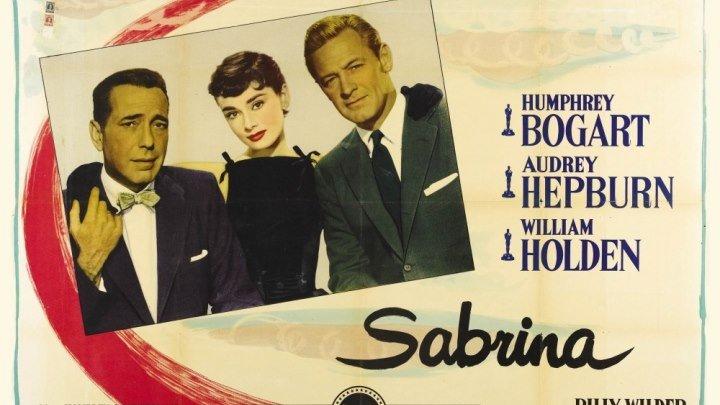 Сабрина (1954 ᴴᴰ) Мелодрама ✴ Комедия ✴ Одри Хепберн, Хамфри Богарт