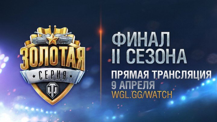 Финал Золотой серии WGL. Прямая трансляция