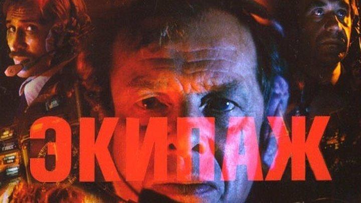 ЭКИПАЖ (Драма-Мелодрама СССР-1979г.) Х.Ф.