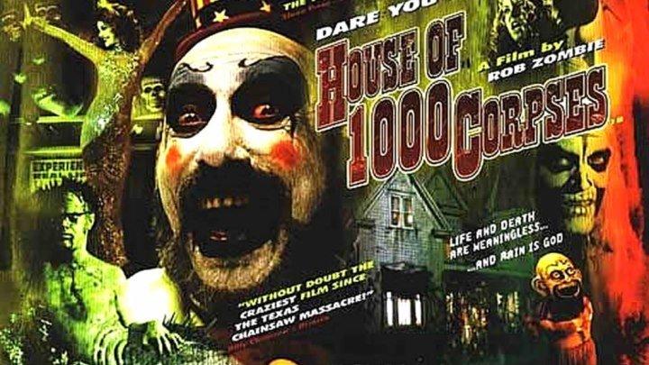 Дом 1000 трупов HD(Фильм ужасов) 2003 (18+)