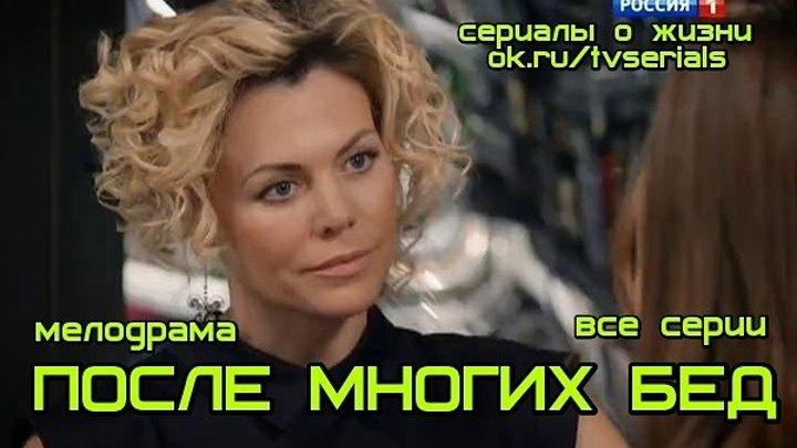 **ПОСЛЕ МНОГИХ БЕД** - приятная мелодрама ( сериал, 2016)