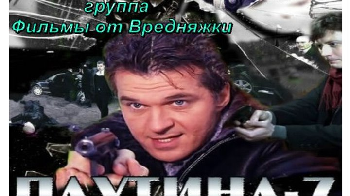 русский детектив_ Паутина (Россия 2013) 7 сезон 1-12 серии подряд