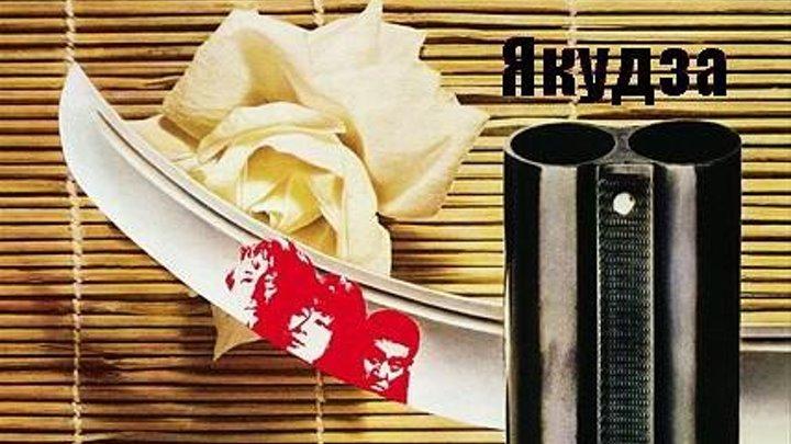 Якудза (1974) боевик, триллер, драма, криминал HDRip от MegaPeer P2 (НТВ) Роберт Митчэм, Кэн Такакура, Брайан Кит, Херб Эделман, Ричард Джордан, Кейко Киши