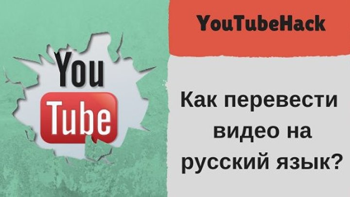 Как перевести видео на Youtube на русский язык