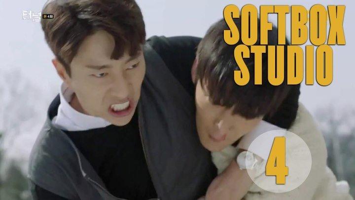 [Озвучка SOFTBOX] Туннель 04 серия