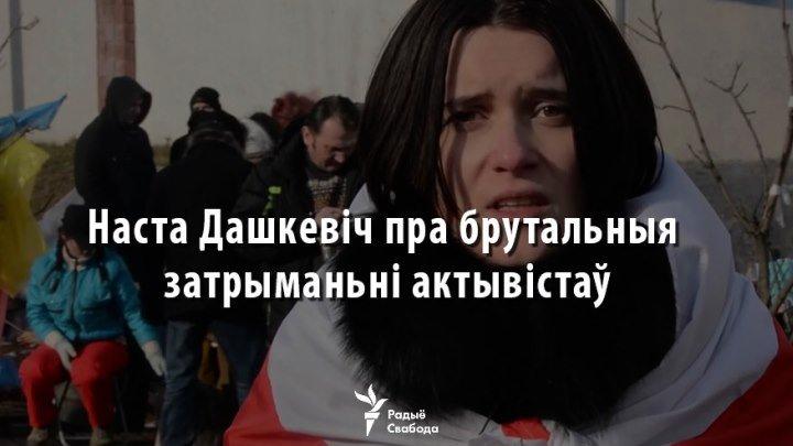 Наста Дашкевіч пра брутальныя затрыманьні актывістаў. УЖЫВУЮ