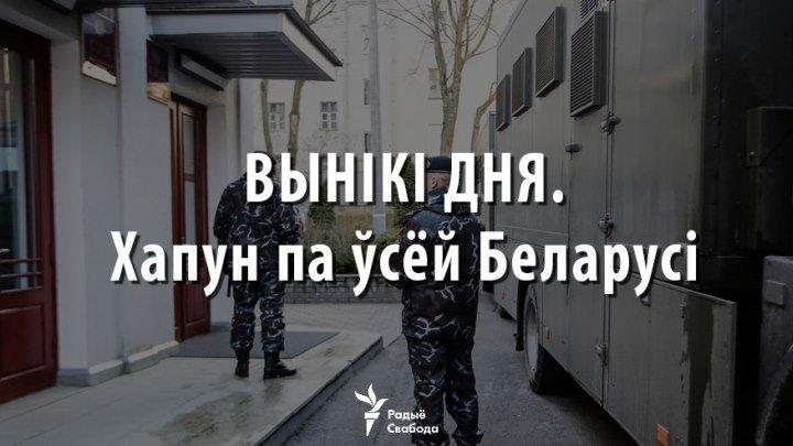 Вынікі дня. Хапун па ўсёй Беларусі.УЖЫВУЮ
