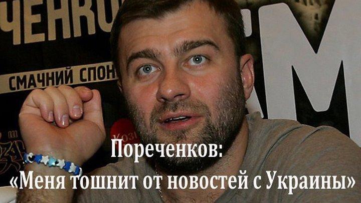 Пореченков : Меня тошнит от новостей с Украины.
