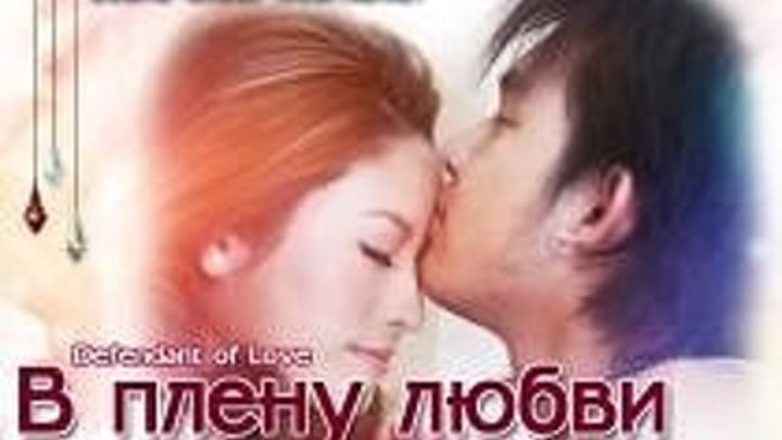 В плену любви _ 1серия