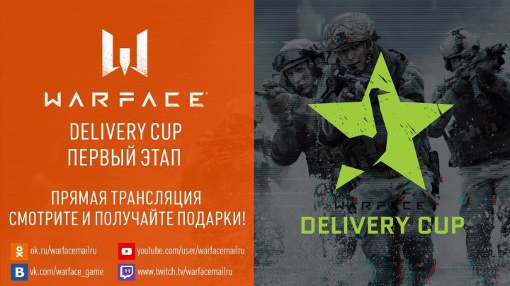 Warface Delivery Cup: день 1.