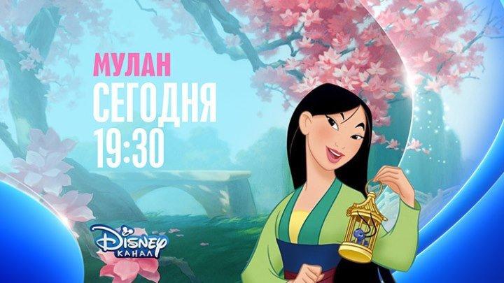 """""""Мулан"""" на Канале Disney!"""