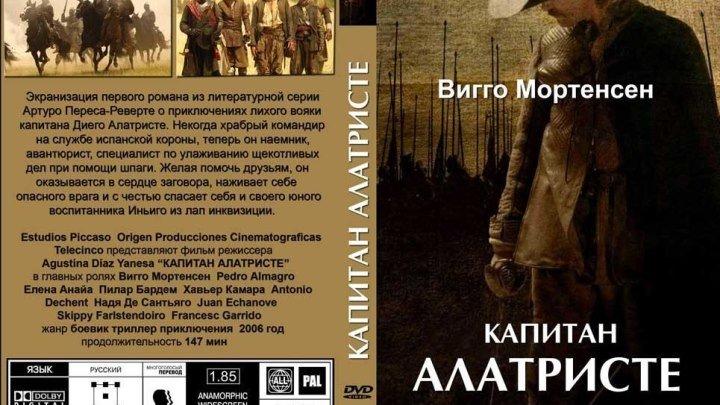 Капитан Алатристе (2оо6) Военный, Биография.