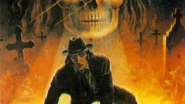 Господин оформитель (1988)