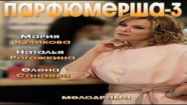 Парфюмерша-3, 2017 год, фильм целиком (мелодрама)