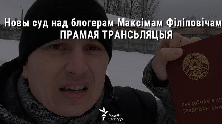Суд над блогерам Максімам Філіповічам. УЖЫВУЮ