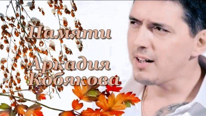 Мини ролик Творчество Аркадия Кобякова часть 1