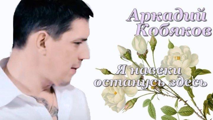 Аркадий Кобяков Я навеки останусь здесь (не дописал)