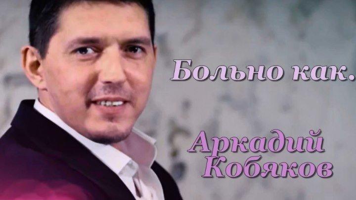 Аркадий Кобяков Больно как (создание песни и песня за душу цепляет)