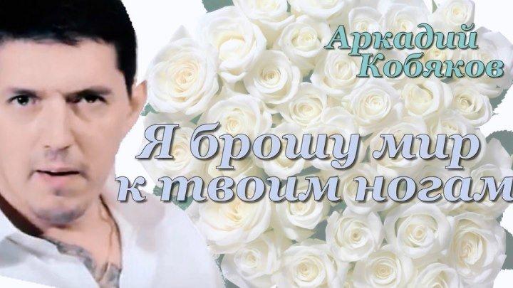 Я брошу мир к твоим ногам - Аркадий Кобяков 100% хит ... легенда шансона!