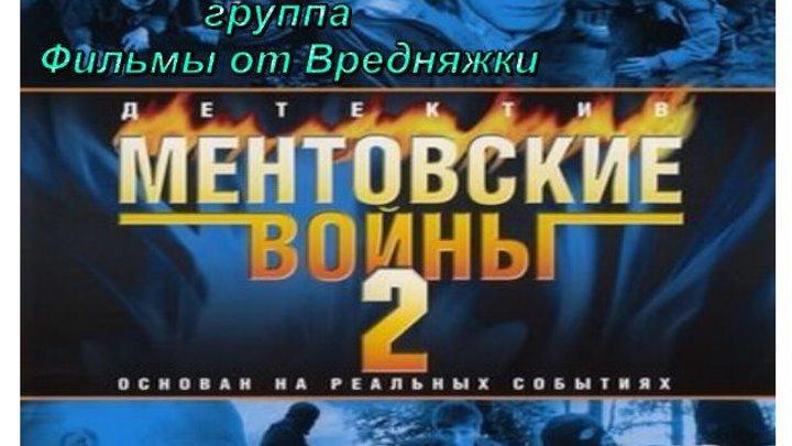 Ментовские войны 2 сезон все 12 серий подряд_ Русский боевик криминал детектив