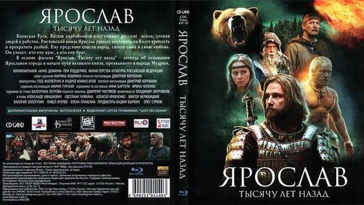 Ярослав. Тысячу лет назад (2010)