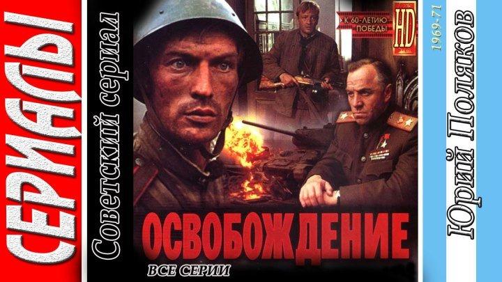 Освобождение (Все серии.1969-71) Страна: СССР