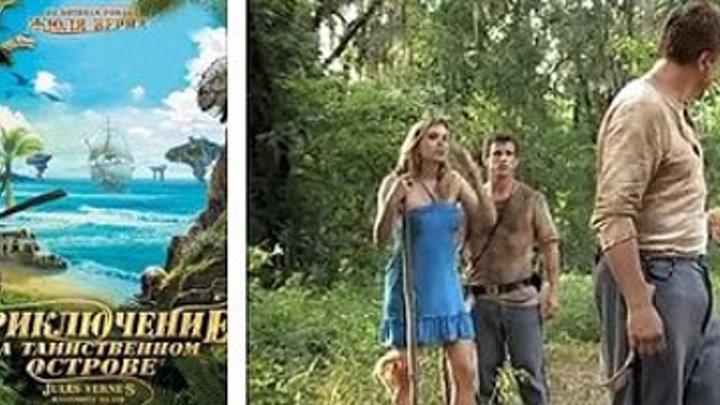 Приключение на таинственном острове (2012)Ужасы, Фантастика,
