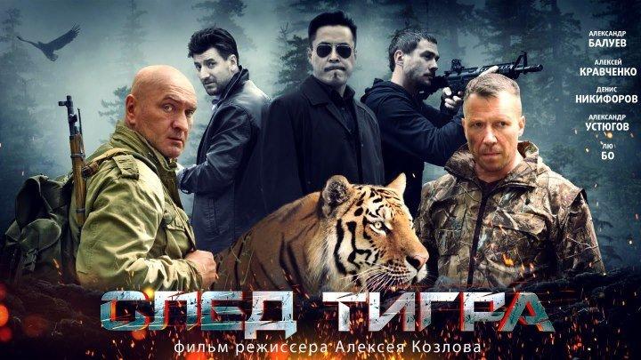 След тигра HD Русские боевики детективы 2015 смотреть онлайн