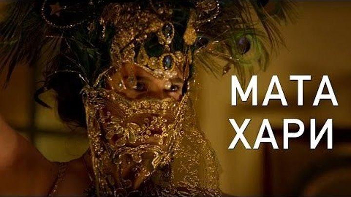 Восточный Танец. Видео урок от Мата Хари. Историческая Драма.