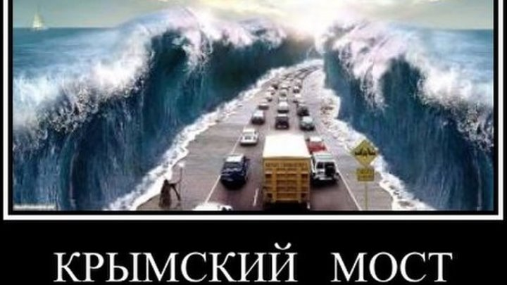 Крым Мост через Керченский пролив - уже СКОРО! ;)