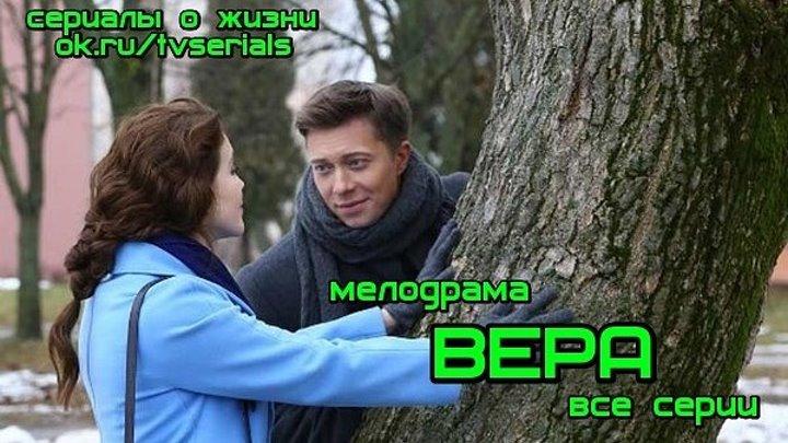 **ВЕРА**- замечательная мелодрама ( 2017 г.)