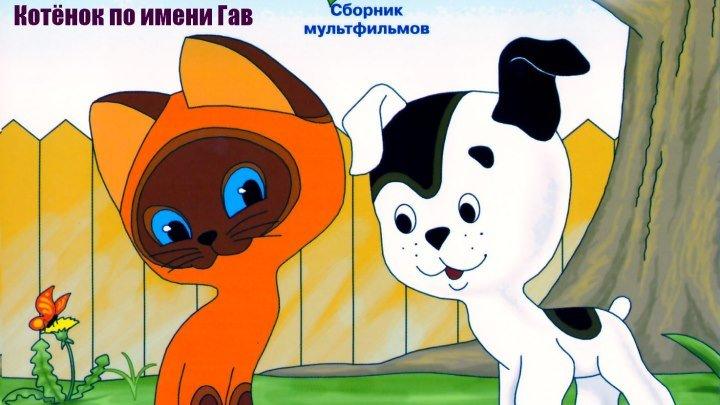 Котёнок по имени Гав (1976-1982) мультфильм, короткометражка (720p) Все серии