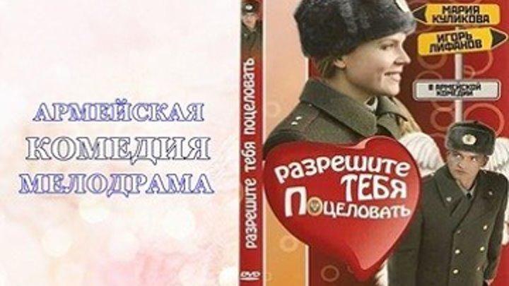 Разрешите тебя поцеловать - Мелодрама 2008