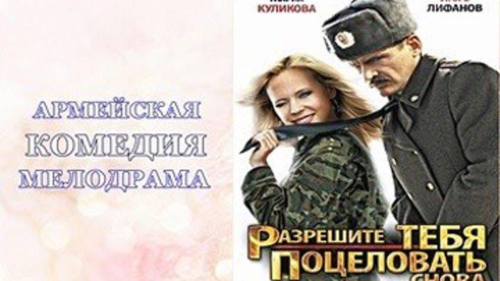 Разрешите тебя поцеловать...снова - Мелодрама 2012