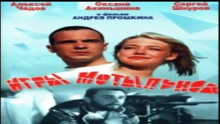 Игры Мотыльков (драма)